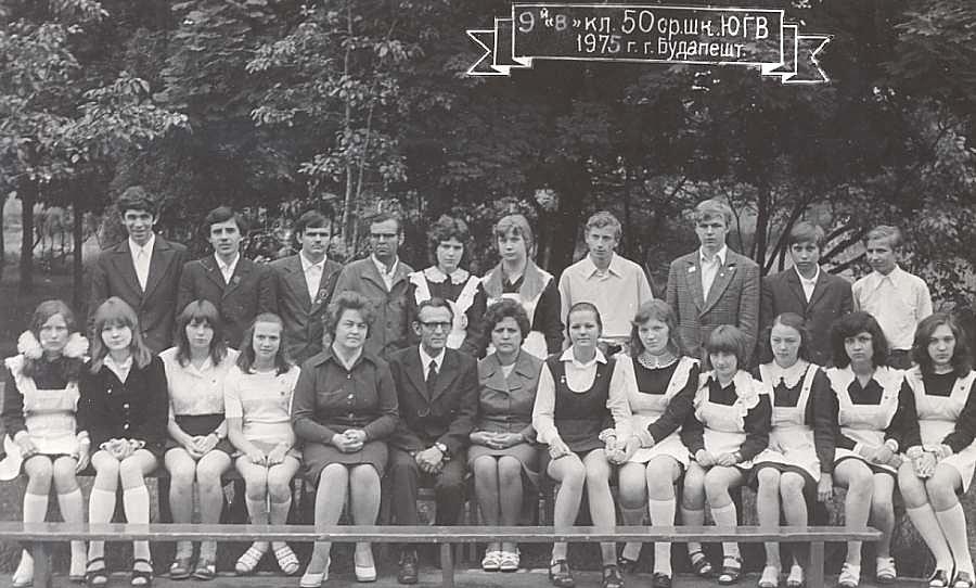 1975 год 9 В Будапешт ЮГВ