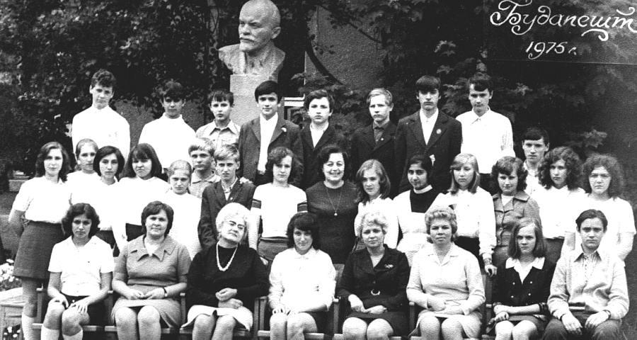 1975 год Будапешт ЮГВ школа
