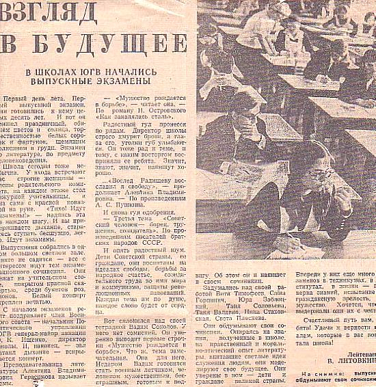 Газета ЮГВ 1 июня 1973 года - выпусники вперед!